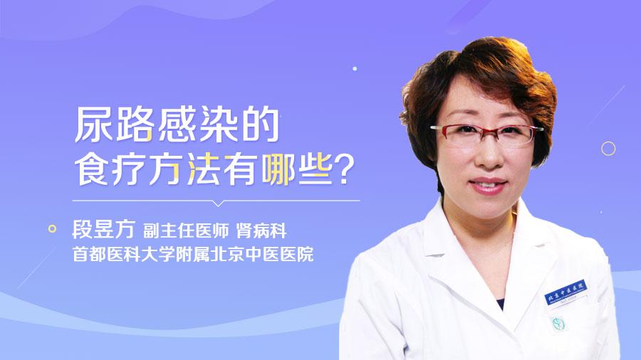 尿路感染的食疗方法有哪些