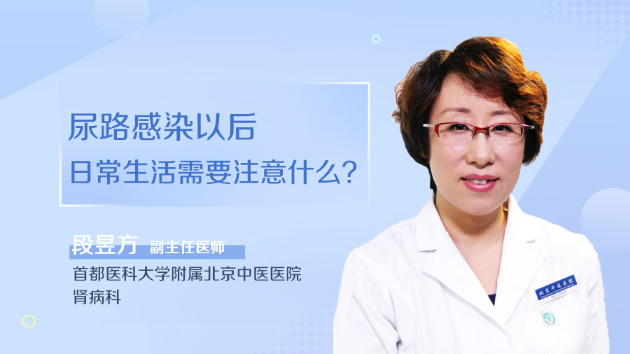 尿路感染以后日常生活需要注意什么