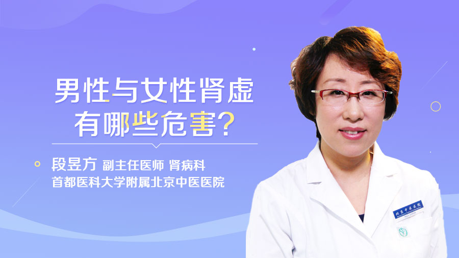 男性与女性肾虚有哪些危害