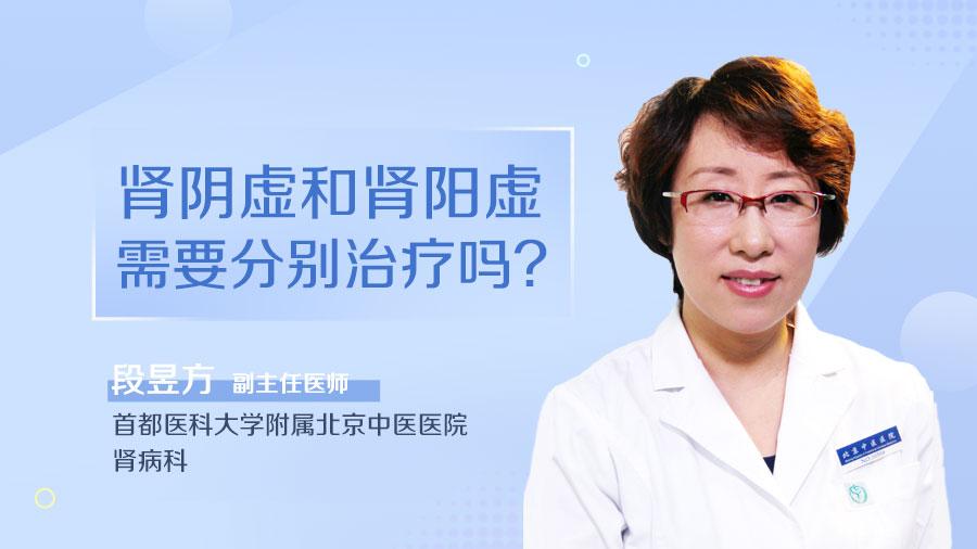 肾阴虚和肾阳虚需要分别治疗吗