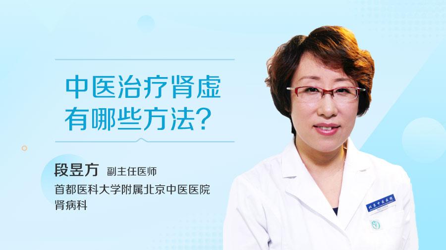 中医治疗肾虚有哪些方法
