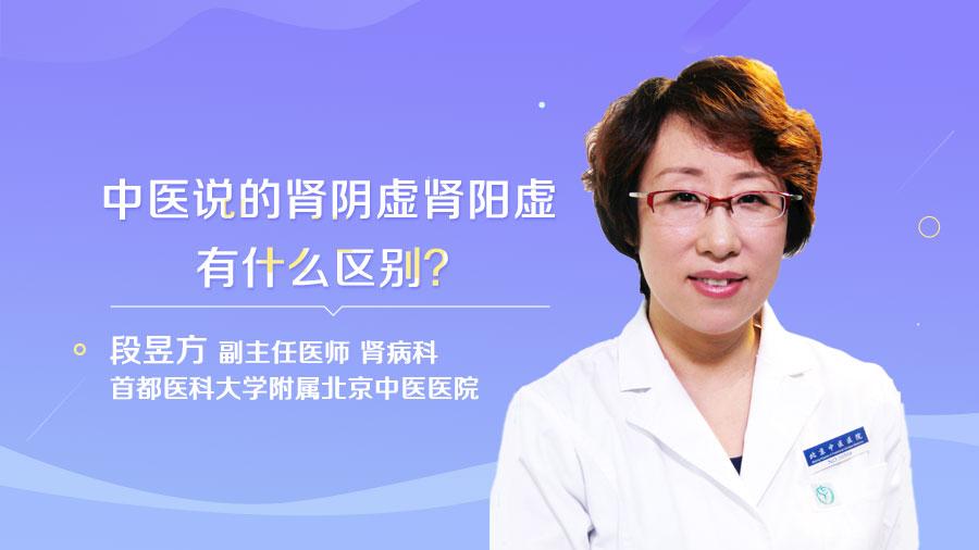 中医说的肾阴虚肾阳虚有什么区别
