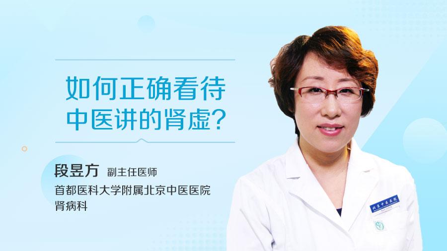 如何正确看待中医讲的肾虚