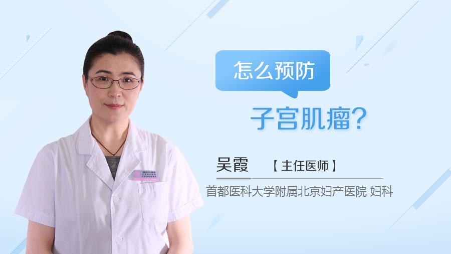 怎么预防子宫肌瘤