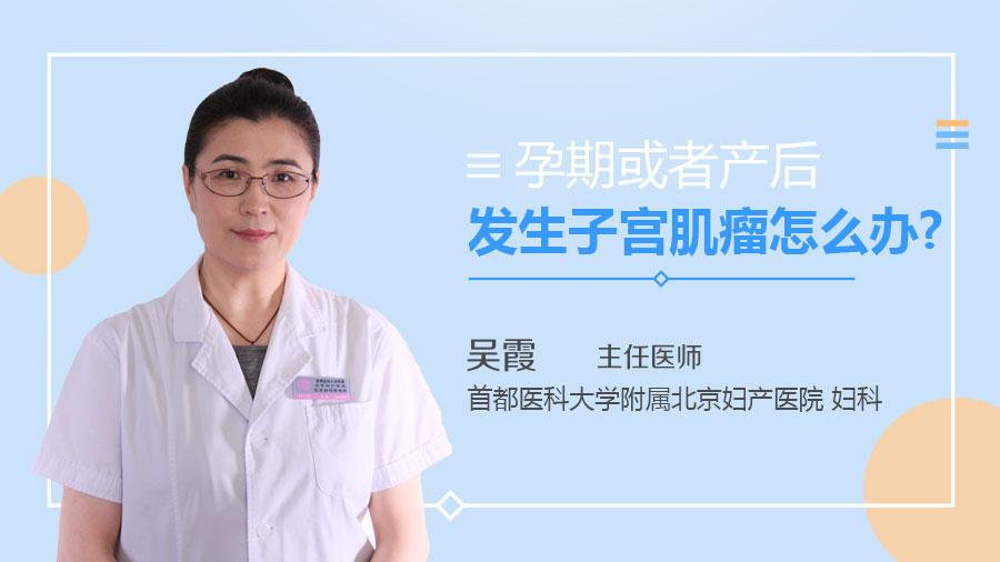 孕期或者产后发生子宫肌瘤怎么办