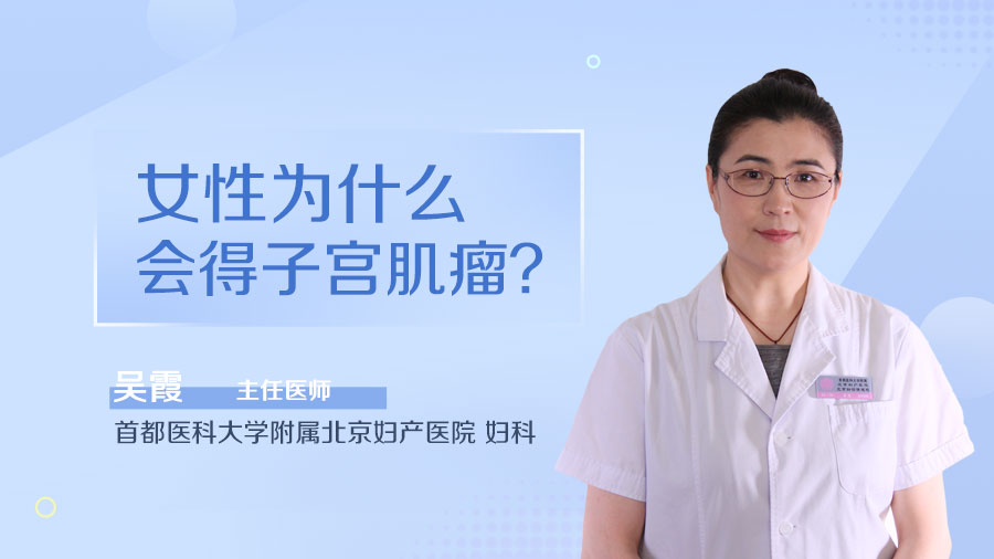 女性为什么会得子宫肌瘤