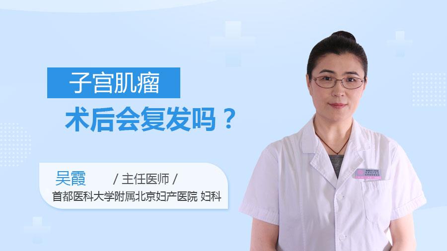 子宫肌瘤术后会复发吗