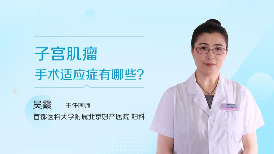 子宫肌瘤手术适应症有哪些