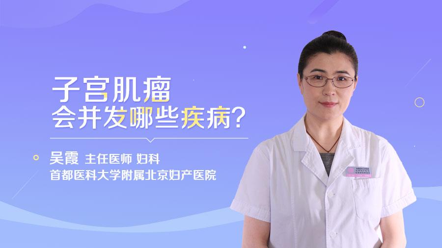子宫肌瘤会并发哪些疾病