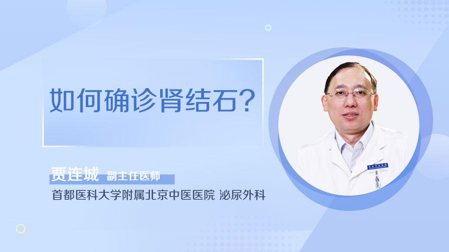 如何确诊肾结石