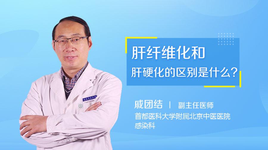 肝纤维化和肝硬化的区别是什么