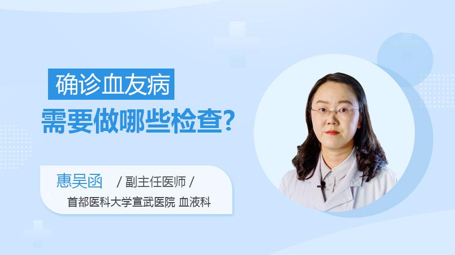 确诊血友病需要做哪些检查