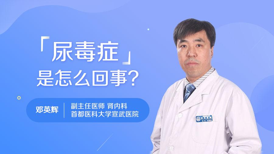 尿毒症是怎么回事