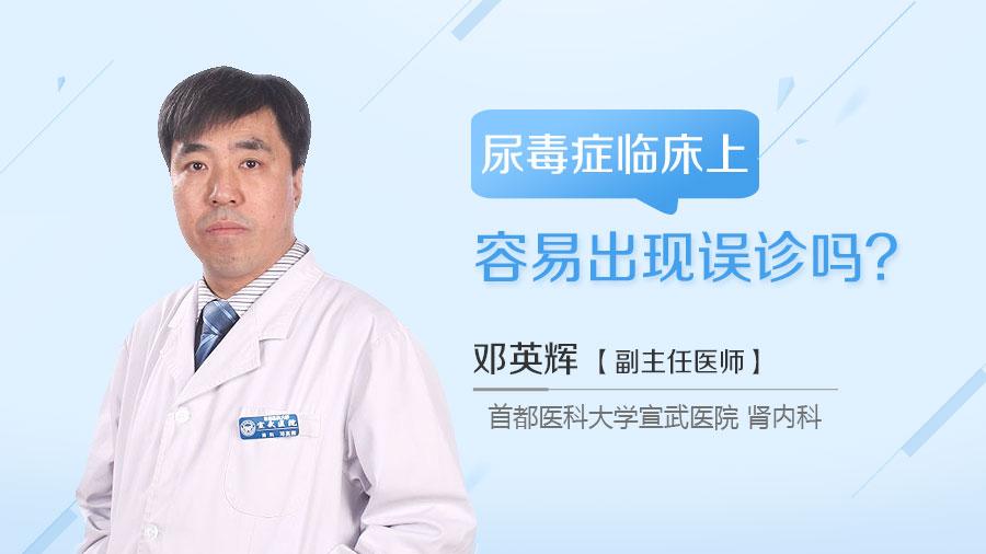 尿毒症临床上容易出现误诊吗