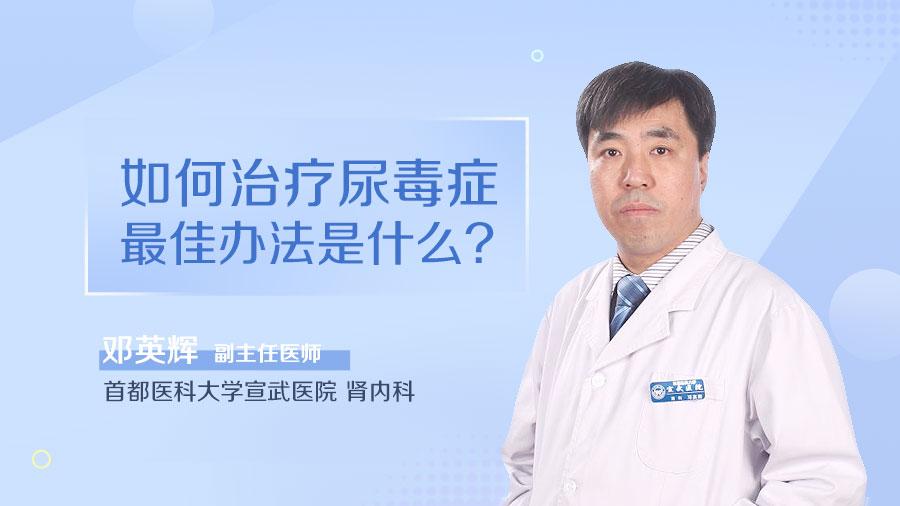 如何治疗尿毒症 最佳办法是什么