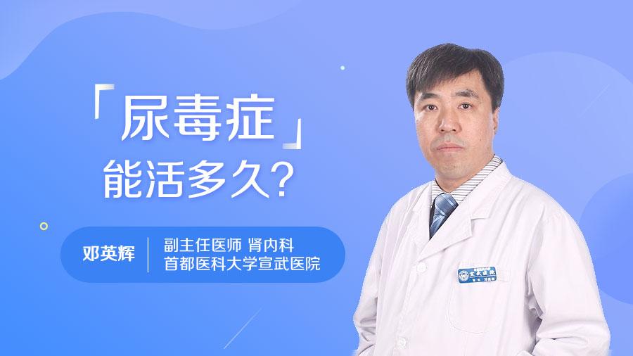 尿毒症能活多久