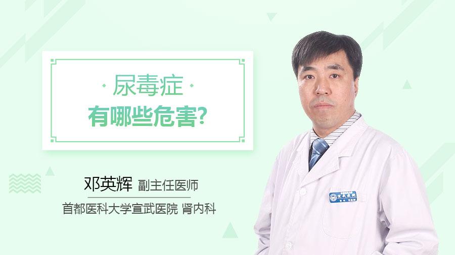 尿毒症有哪些危害