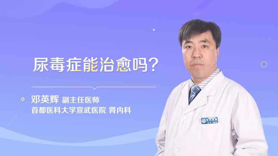尿毒症能治愈吗