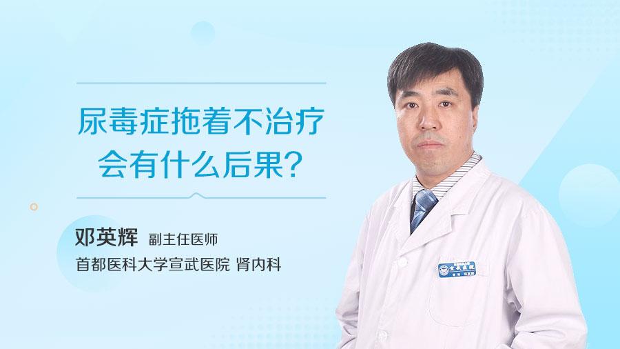 尿毒症拖着不治疗会有什么后果