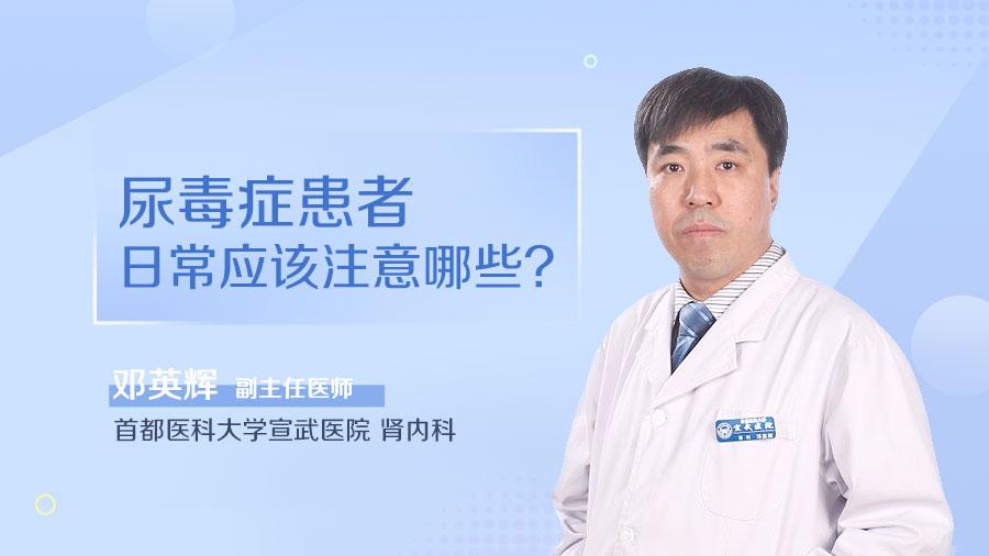 尿毒症患者日常应该注意哪些