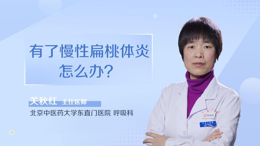 有了慢性扁桃体炎怎么办