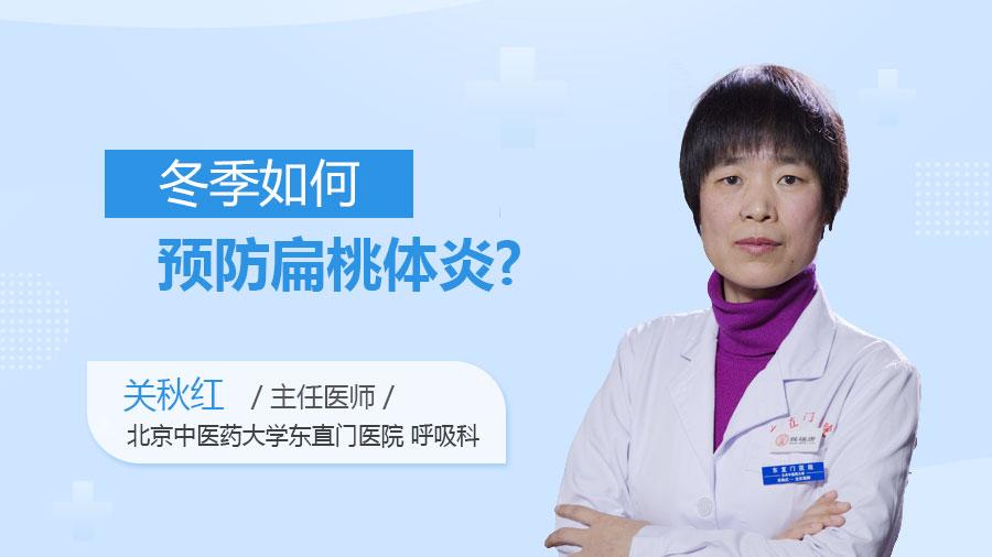 冬季如何预防扁桃体炎