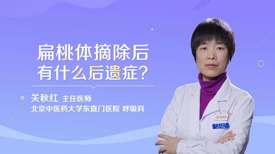 扁桃体摘除后有什么后遗症