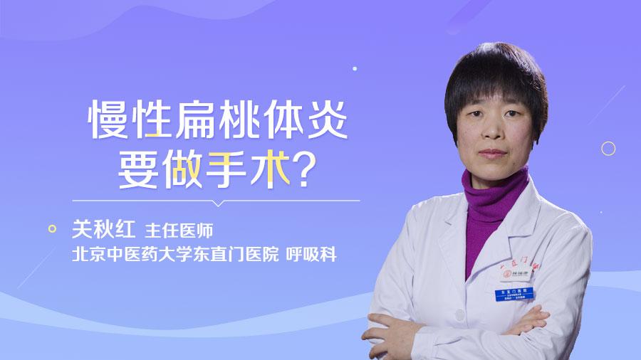 慢性扁桃体炎要做手术