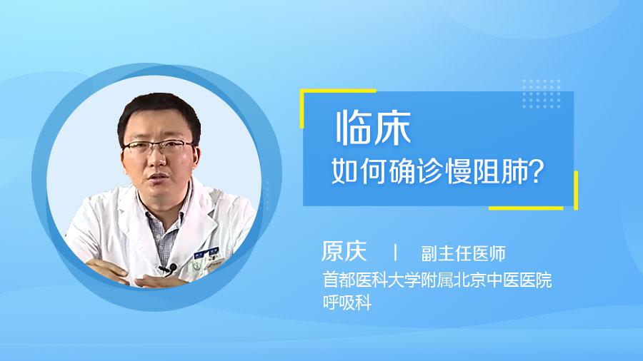 临床如何确诊慢阻肺