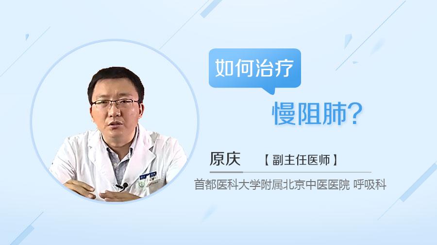 如何治疗慢阻肺