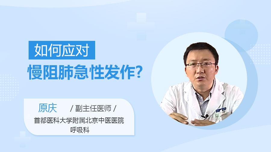 如何应对慢阻肺急性发作