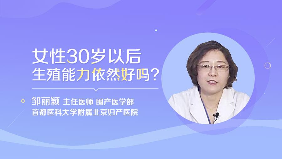 女性30岁以后生殖能力依然好吗