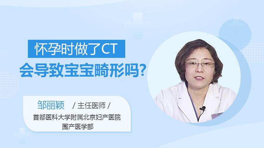 懷孕時做了CT會導致寶寶畸形嗎
