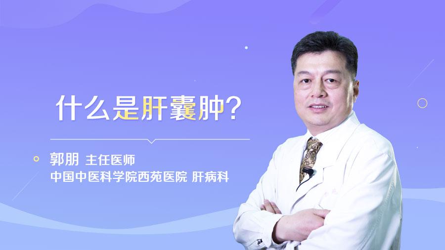 什么是肝囊肿