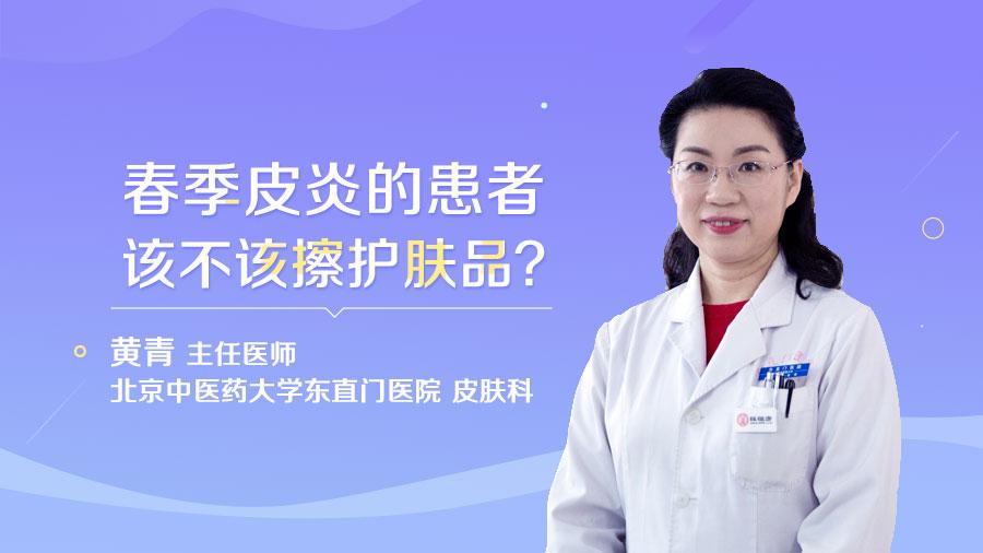 春季皮炎的患者该不该擦护肤品