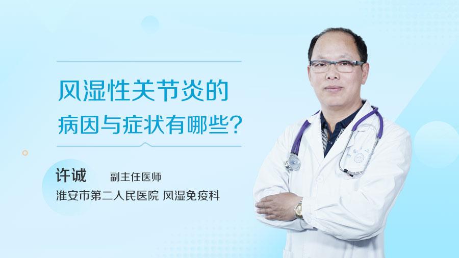 风湿性关节炎的病因与症状有哪些