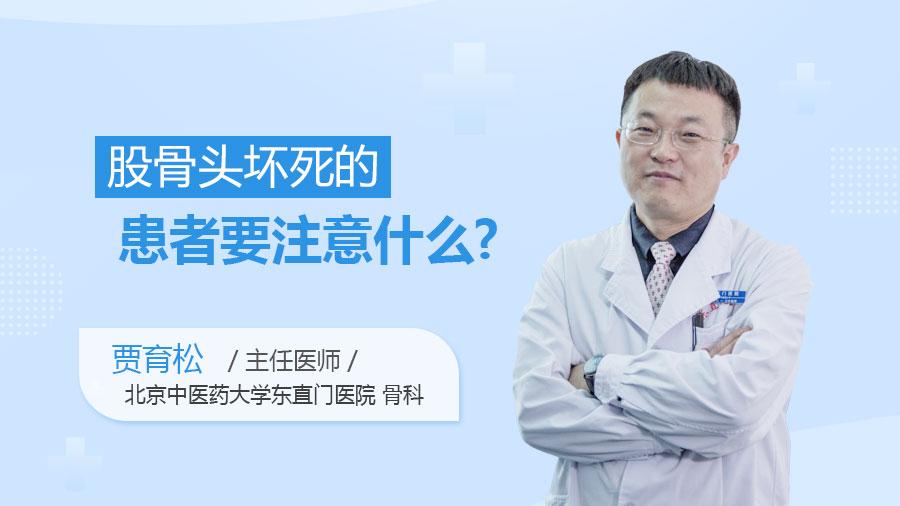 股骨头坏死的患者要注意什么