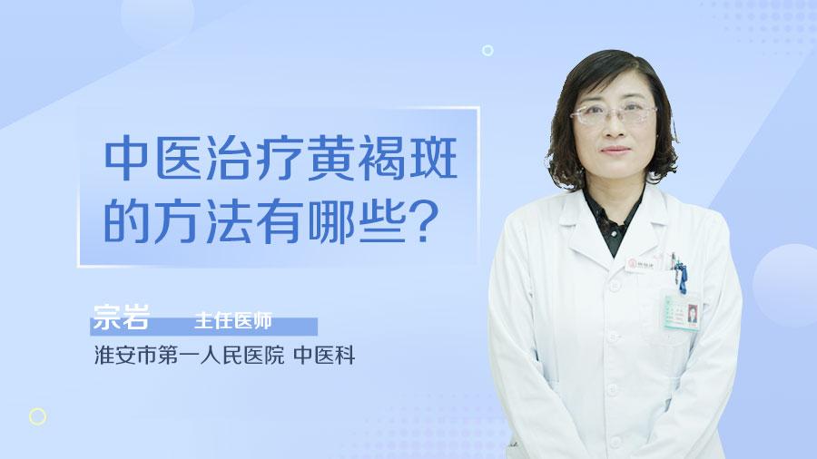 中医治疗黄褐斑的方法有哪些