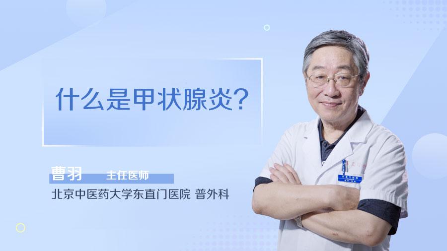 什么是甲状腺炎
