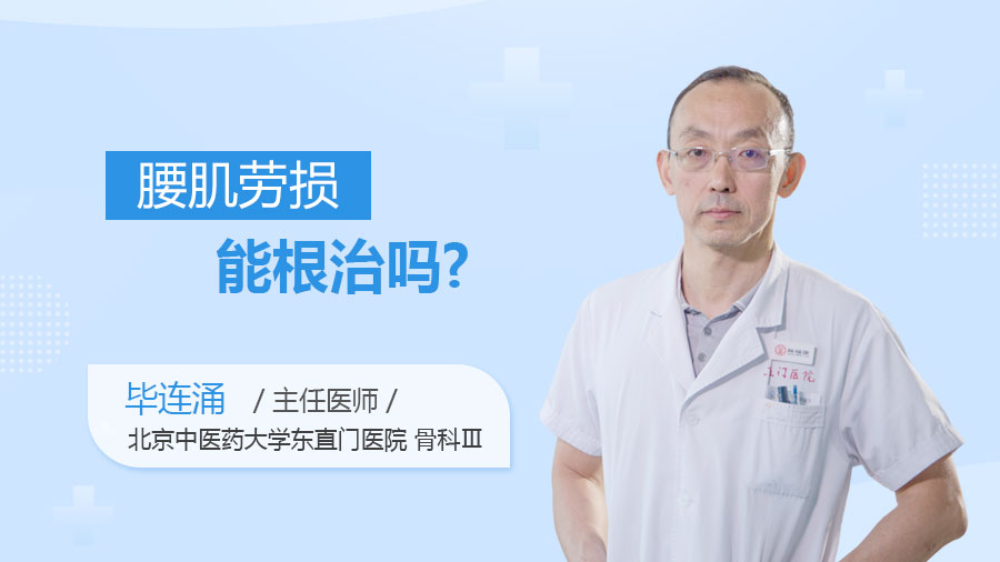 腰肌勞損能根治嗎