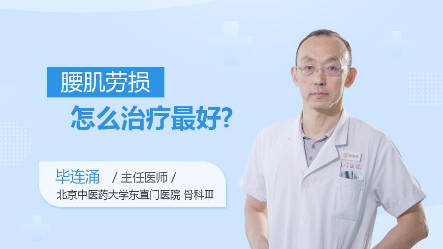 腰肌勞損怎么治療最好