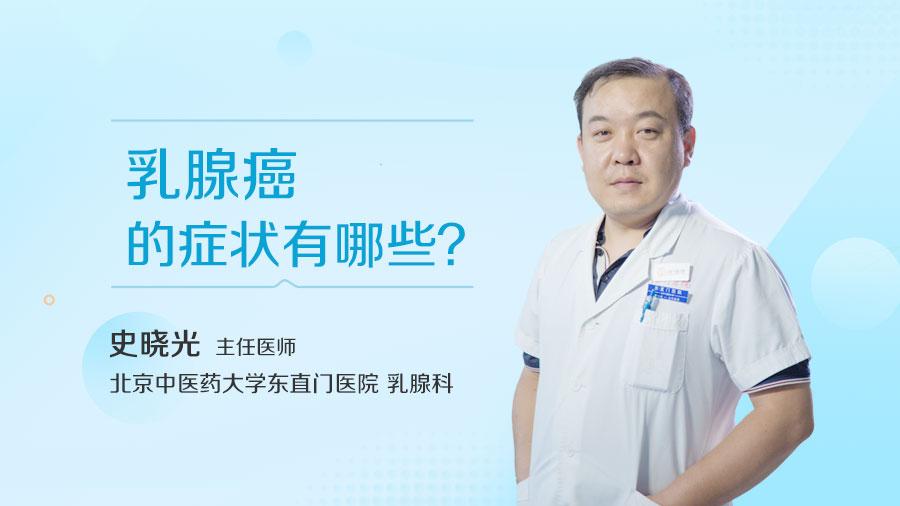 乳腺癌的症状有哪些