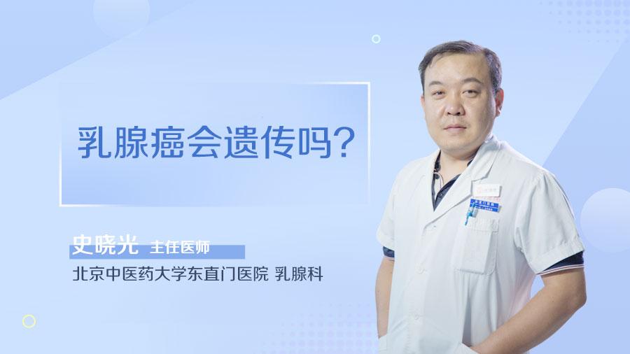 乳腺癌会遗传吗