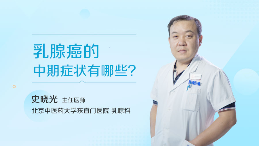 乳腺癌的中期症状有哪些