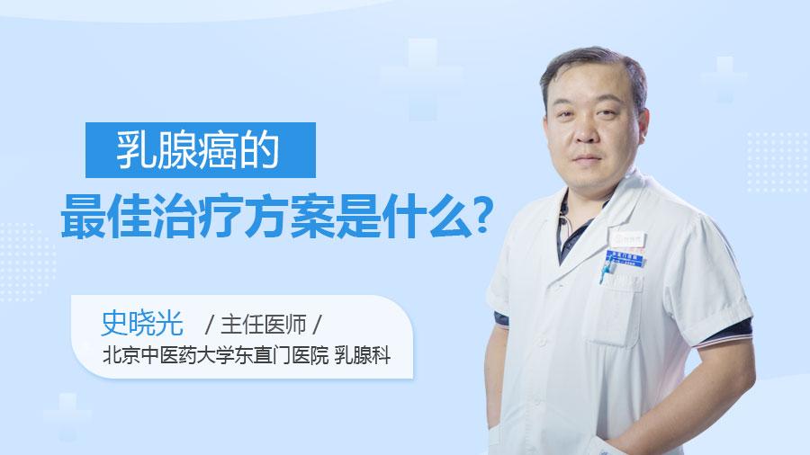 乳腺癌的最佳治療方案是什么