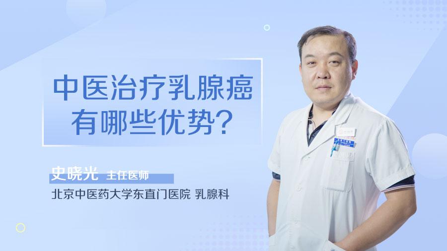 中醫治療乳腺癌有哪些優勢