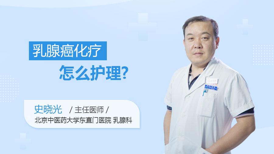 乳腺癌化療怎么護理