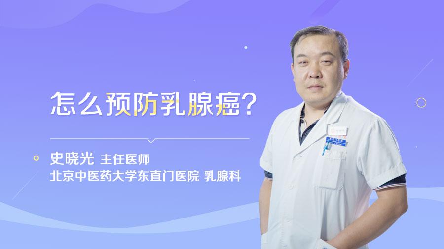 怎么預防乳腺癌