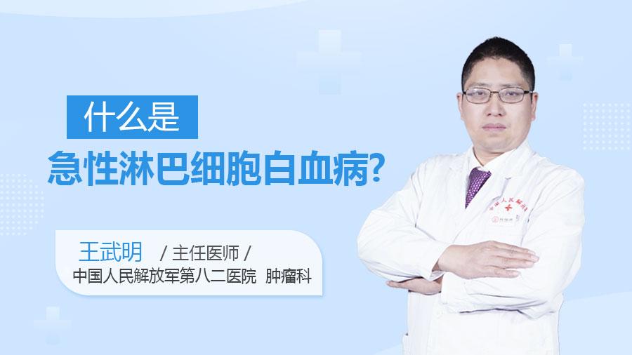 什么是急性淋巴细胞白血病