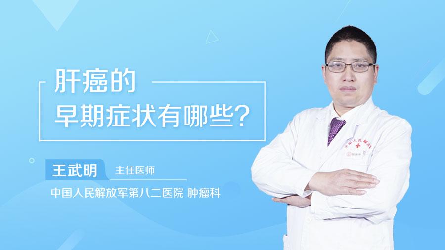 肝癌的早期症状有哪些